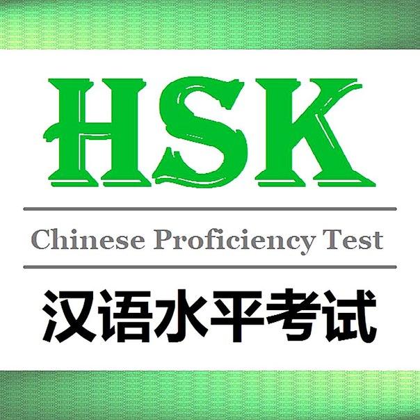 hsk 4 уровень пробный тест онлайн