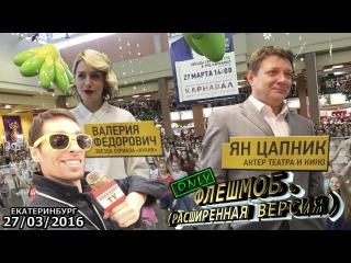 шоу NEKRASOV TV. Актёры телесериала