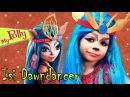 Макияж Монстр Хай куклы Изи Monster High Isi Dawndancer Makeup tutorial My Polly