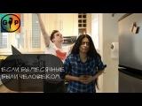 IISuperwomanII ft. Connor Franta - Если бы месячные были человеком (Русская озвучка)