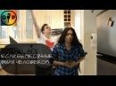 IISuperwomanII ft. Connor Franta - Если бы месячные были человеком