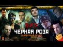 BadComedian - ЧЕРНАЯ РОЗА REDUX Обзор 2016