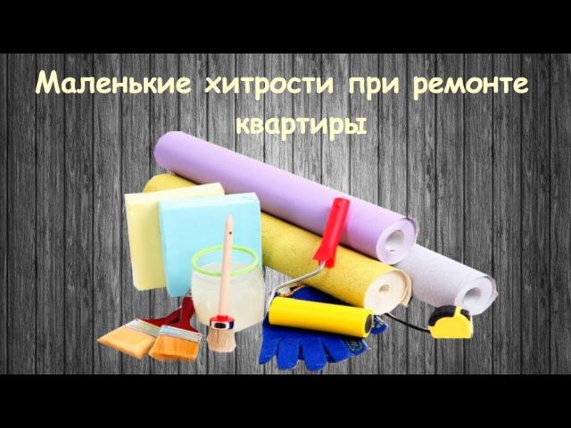 Маленькие хитрости при ремонте квартиры   13 ЛАЙФХАКОВ