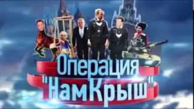 Шедевр! Операция Нам Крыш с Луи Де Фюнесом 1-6 серия
