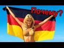 Интересно знать. Почему немцы живут лучше русских?