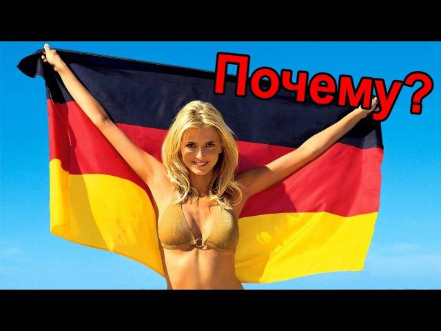 Интересно знать. Почему немцы живут лучше русских