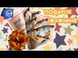 Подарок Мужчине Букет из Рыбы Необычные подарки