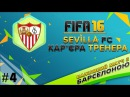 ✭ Кар'єра тренера✭ 5 FIFA 16 Набираємо оберти