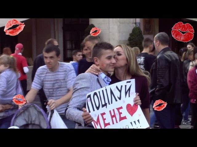 Поцілуй мене я одинокий Львів / Kiss Me I'm Lonely Lviv