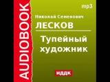 2000111 Аудиокнига. Лесков Николай Семенович. Тупейный художник