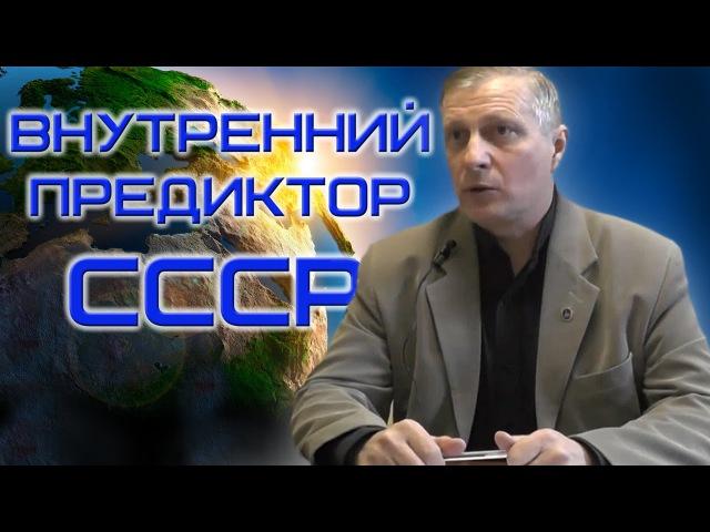 Пякин В. В. Внутренний Предиктор и Глобальный Предиктор. ВП СССР