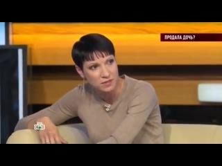 Говорим и показываем_ Продала дочь выпуск от 11.11.15