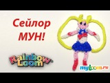 Аниме СЕЙЛОР МУН из резинок Rainbow Loom Bands. Урок 216 | Sailor Moon Rainbow Loom