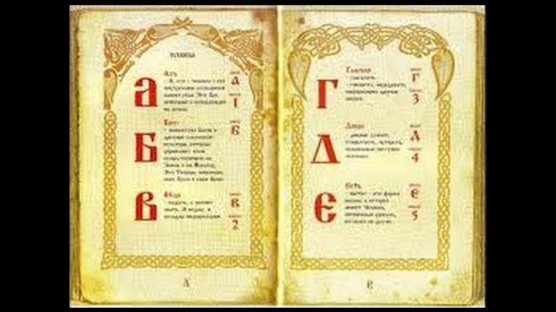 Андрей Ивашко. Древлесловенская буквица Урок 7