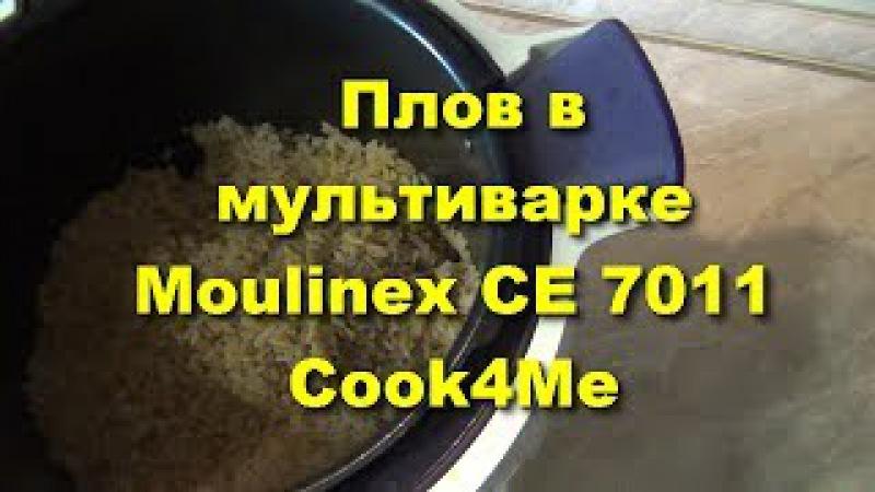 Плов в мультиварке Moulinex CE 7011 Cook4Me