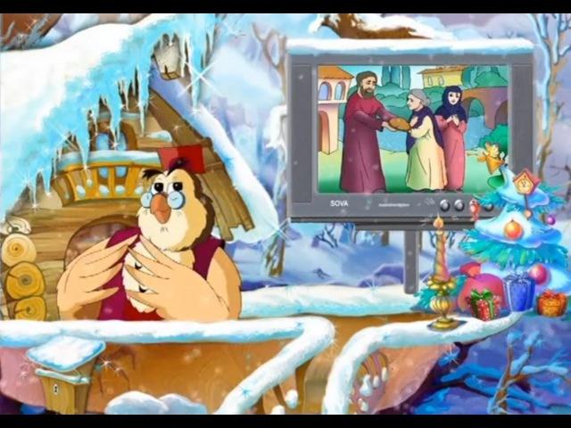 Веселое Новогоднее путешествие - (серия 9) (Уроки тетушки Совы)