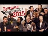 Лучшие «Видеосалоны» 2015 года: самые русские клипы глазами самых иностранных музыкантов!