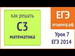 Как решать С3. Урок 7. #ЕГЭ по математике 2014. Иррациональные неравенства