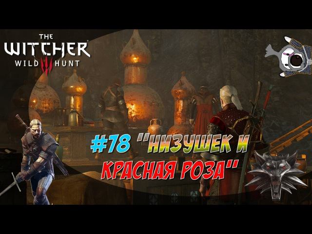THE WITCHER 3 WILD HUNT 78: