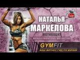 Наталья Маркелова. Мотивация (Natalia Markelova Motivation) | канал GymFit INFO