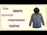Как сшить мужскую спортивную куртку   How to sew a men's sports jacket