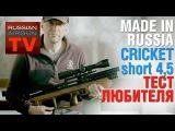 Made in RUSSIA! Cricket short 4,5. Пневматическая винтовка& Тест любителя.