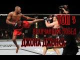ТОП 5 ВЕЛИЧАЙШИХ ПОБЕД ДЖОНА ДЖОНСА В UFC!