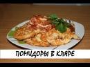 Жареные помидоры в сырном кляре Простая и вкусная закуска Кулинария Рецепты Понятно о вкусном