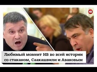 Перепалка Авакова и Саакашвили. Очень коротко