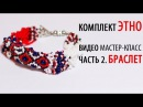 Бисероплетение. Комплект Этно . Часть 2 Браслет/ Tutorial: Ethno part 2. Create a bracelet