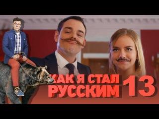 Как я стал русским - Сезон 1 Серия 13