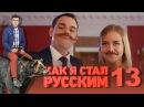 Как я стал русским Сезон 1 Серия 13 русская комедия HD