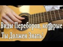 ОСНОВНЫЕ ВИДЫ ПЕРЕБОРОВ НА ШЕСТИСТРУННОЙ ГИТАРЕ Быстрое Обучение Игре на Гитаре 5 УРОК