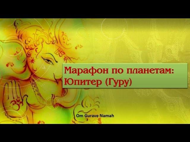 Ведическая астрология Юпитер. Марафон по планетам | Jyotish