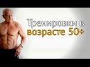 Тренировки в пожилом возрасте и 40 50 в тренажерном зале