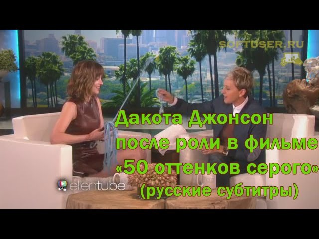 Дакота Джонсон Dakota Johnson после 50 оттенков серого рус субт by Tamarasoft