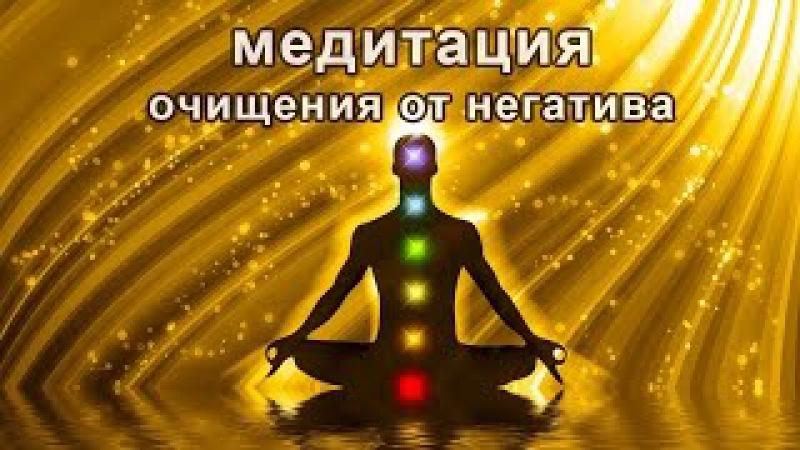Медитация очищения от негатива. Очищаемся от негатива, балансируем чакры, ставим защиту.