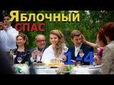 Фильм,Яблочный спас,серии 1-4,мелодрама,в ролях,Ольга Тумайкина,Борис Щербаков