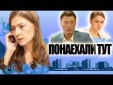 Понаехали тут  4 серии  Русские мелодрамы  Фильм  Сериал  2011