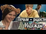 Печали-радости Надежды 2015 Русские мелодрамы фильм сериал