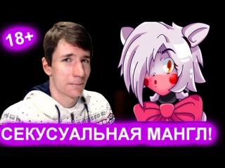 FNAF ПОРНО ВЕРСИЯ - СЕКСИ МАНГЛ! С ВЕБКОЙ! 18+