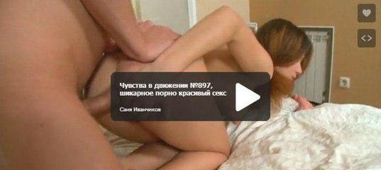 Секс Молодожен Вк