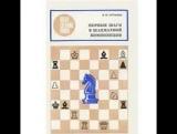 Первые шаги в шахматной композиции В М Арча