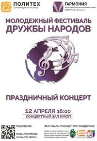 Молодежный фестиваль дружбы народов в Политехе