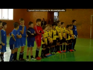 «Любимый футбол Глеба.» под музыку АМКАР - ГИМН АМКАРА. Picrolla