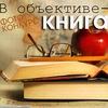 "Фотоконкурс ""В объективе - книга"""