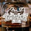 Пиворама бар