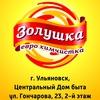 Zolushka Evrokhimchistka