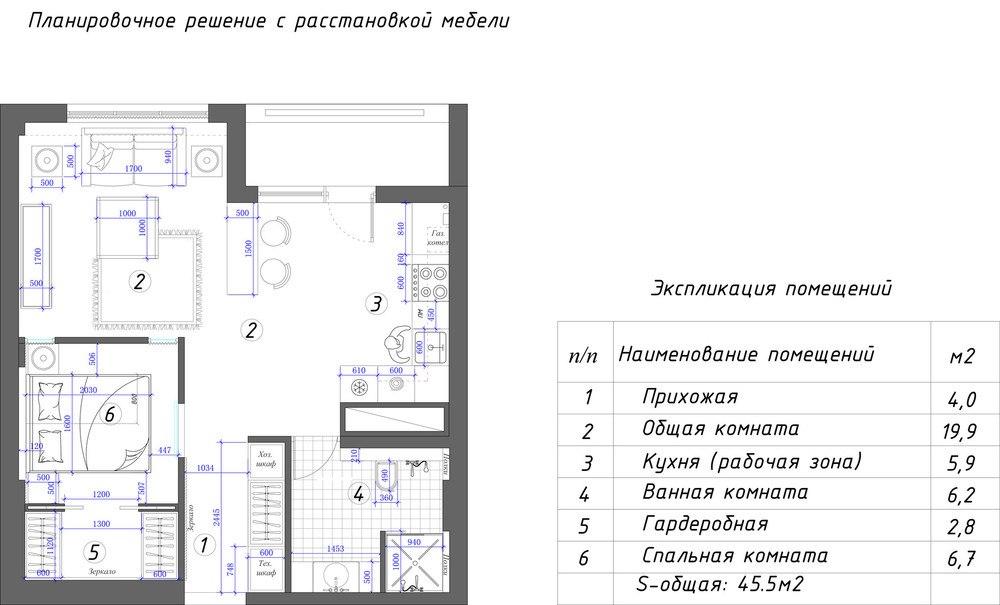 Концепт квартиры 45,5 м.