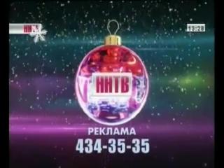 Все новогодние рекламные заставки (ННТВ [г. Нижний Новгород], 01.2015)